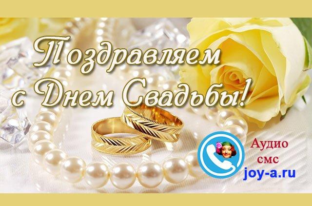 Открытка с поздравлением с годовщиной свадьбы 9 лет