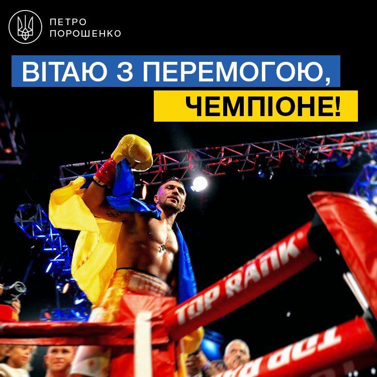 Бокс: Ломаченко переміг кубинця Рігондо - Цензор.НЕТ 2077
