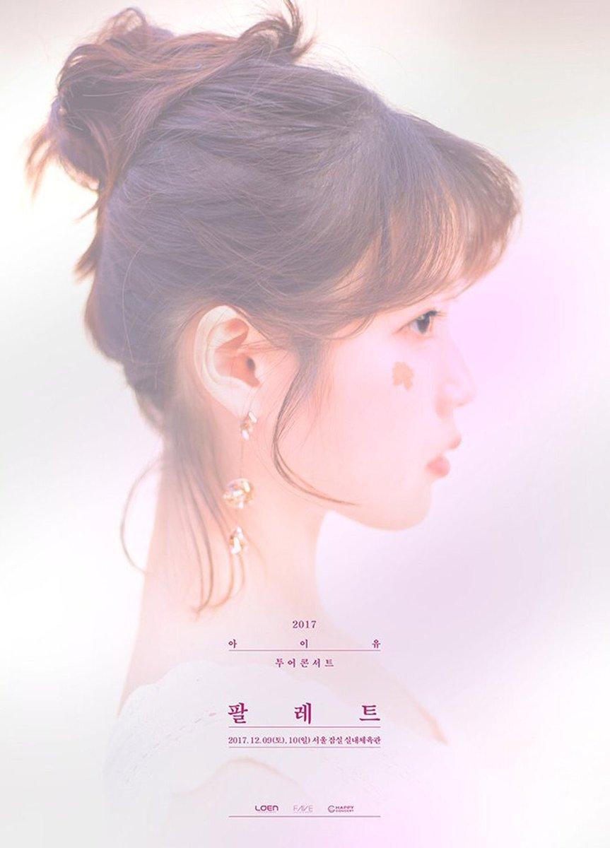 Image result for iu palette concert seoul
