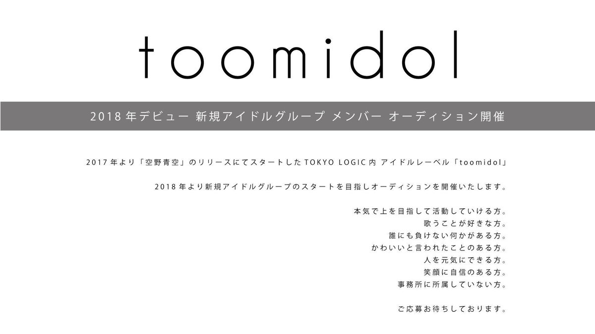 "toomidol on Twitter: ""【アイド..."