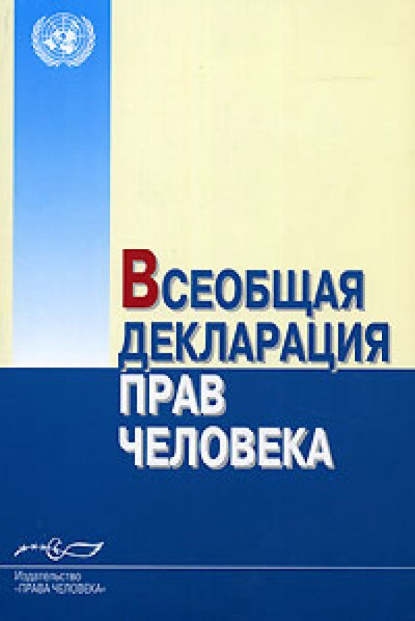 декларация прав человека фото обложки амариллиса