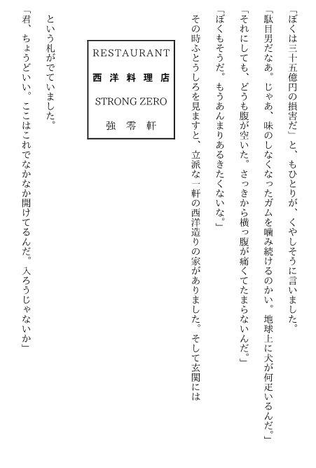 RT @saykuzuki: 「ストロングゼロの多い料理店」その1 さすがにここまでやる暇人はいないだろうと思って作ってみました。 #ストロングゼロ文学 https://t.co/Q4PGjoIUs1