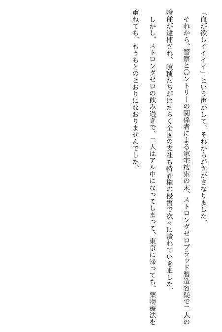 RT @saykuzuki: 「ストロングゼロの多い料理店」その2 これで完結です。お気の毒でした。 #ストロングゼロ文学 https://t.co/RfTEZn4EJc