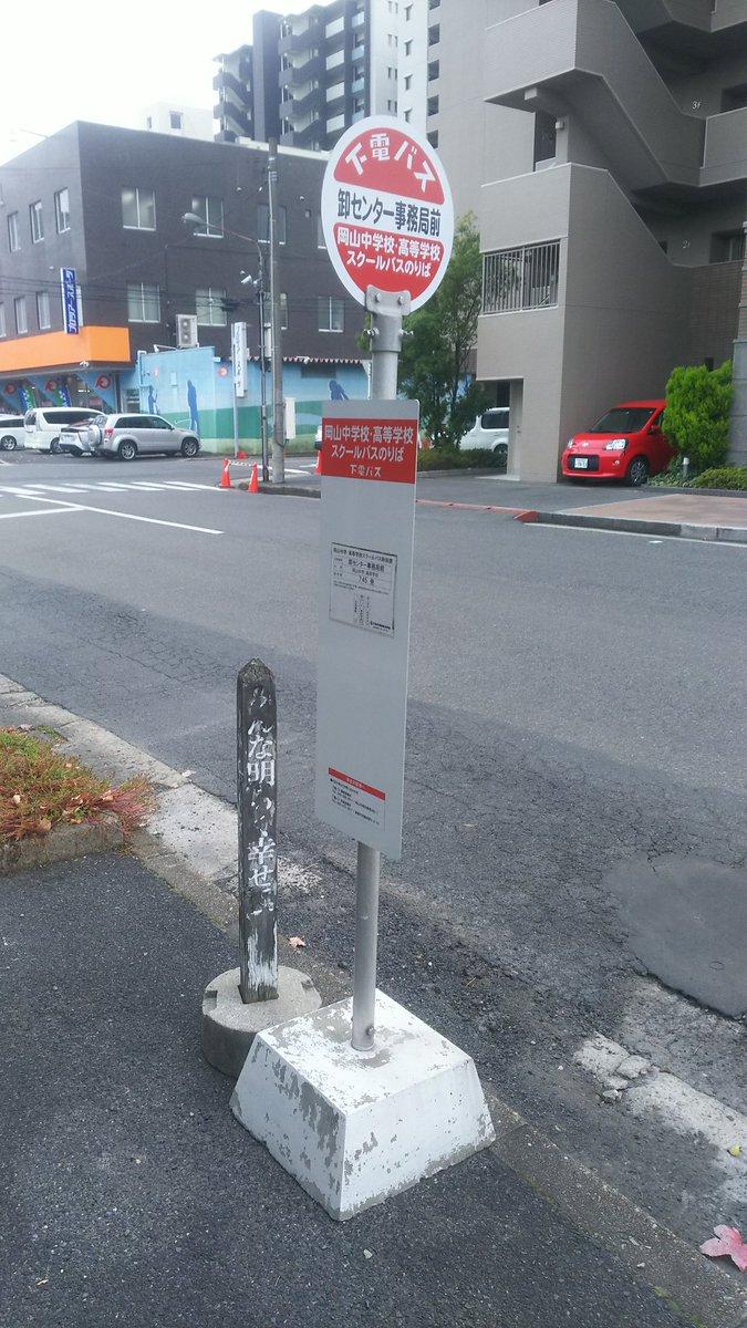 表 バス 時刻 下 電