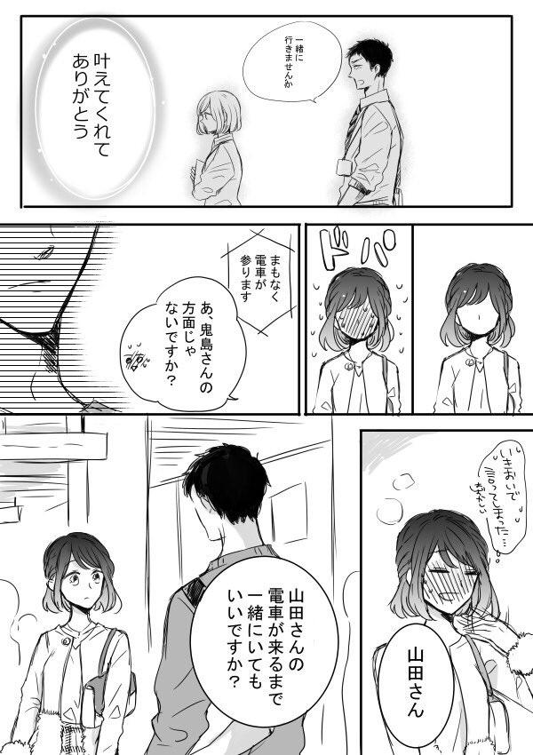 さん 無料 山田 さん 鬼島 と
