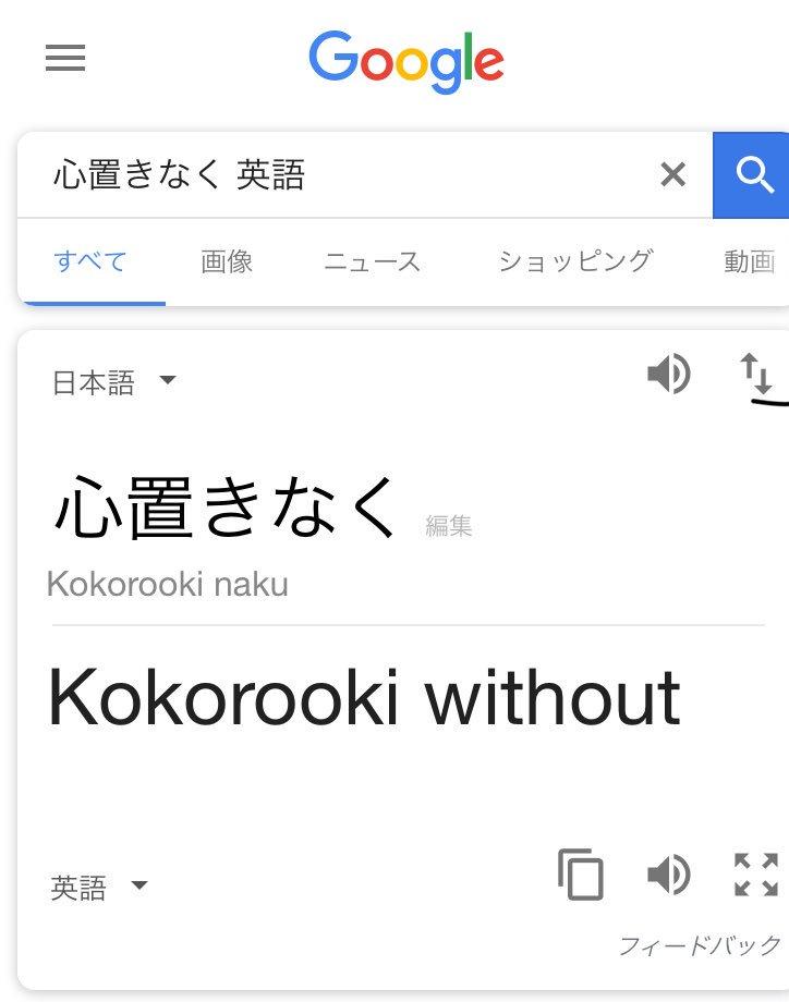 面白い グーグル 翻訳 おとぎ話を翻訳ソフトにかけたら、新次元の笑いが止まらなくなる