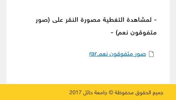 جامعة حائل التحضيريه السنه بنر