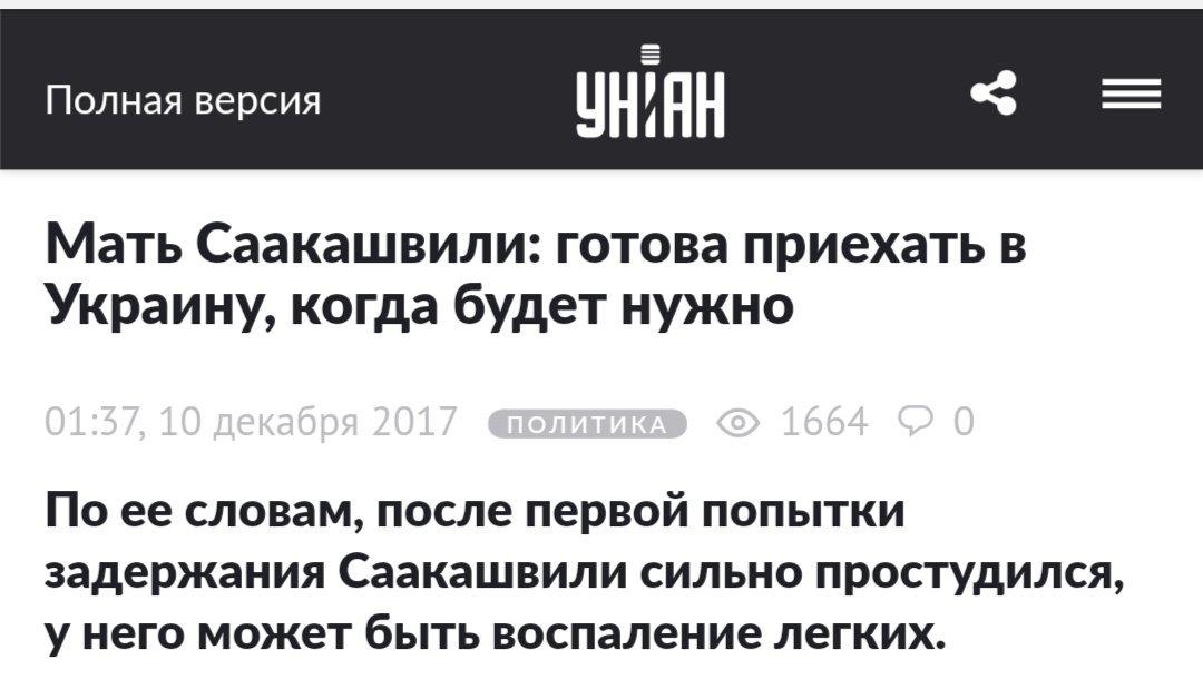 Суд щодо обрання запобіжного заходу Саакашвілі заплановано на 12:00, - адвокат Чорнолуцький - Цензор.НЕТ 5954