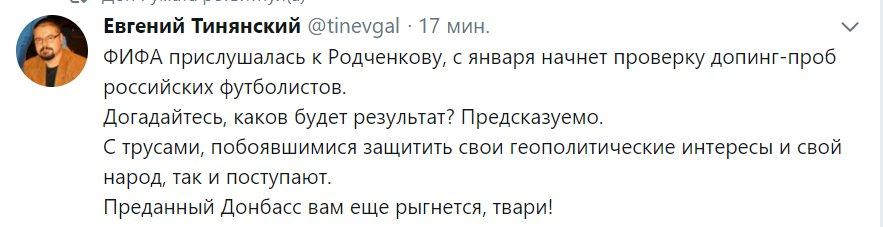 Спортшельмование Россиюшки не сбавляет обороты