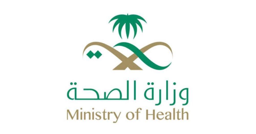#وزارة_الصحة تغلق 17 مجمعاً طبياً و3 صيد...