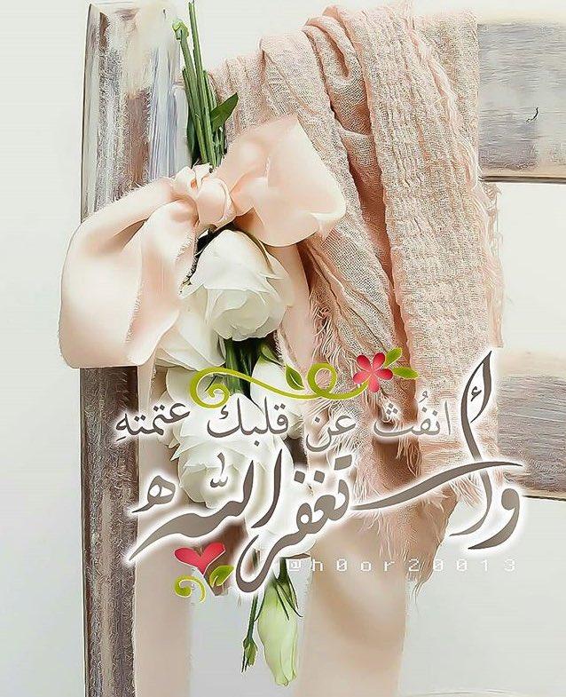 RT @omnia_443: من بآآب رآحہ النّفس '     آستغفر آللّہ آلذي لآ إلہ إلا هو    آلحيّ آلقيوم وَ أتوبُ إليہ🌸 https://t.co/SEVVBQD3U3