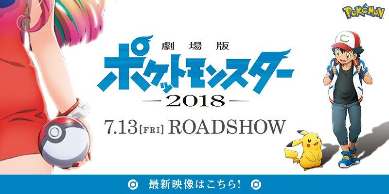 【劇場版ポケットモンスター】  2018年7月13日(金)ロードショー決定!!...