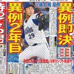 阪神はDeNAにFA移籍した大和の人的補償として尾仲祐哉投手(22)を獲得したと発表。来季2年目を迎…