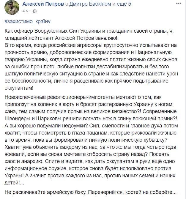 Офицер ВСУ - участник акции на Майдане: Протестовало около 5-7 тыс. человек, не проплаченные. К полиции претензий нет, все прошло по-европейски - Цензор.НЕТ 9553