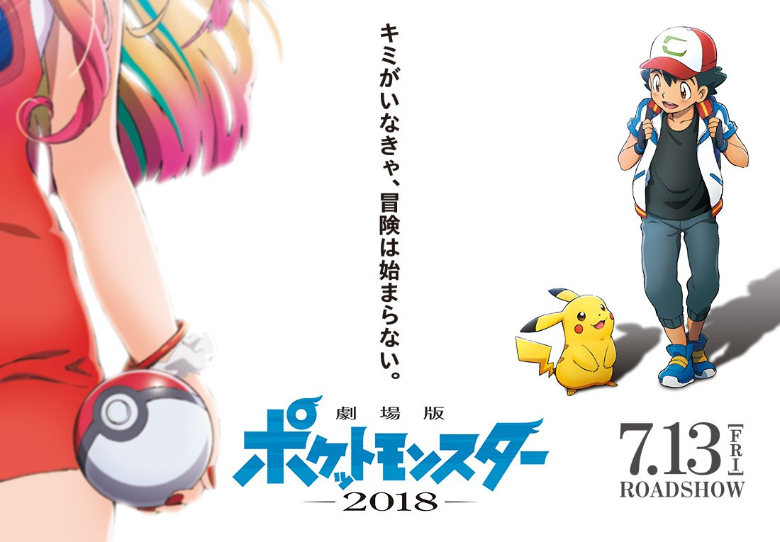 Wait, in the trailer the thing in her hand is green but in the poster its white #anipoke https://t.co/tUX3gjmskL