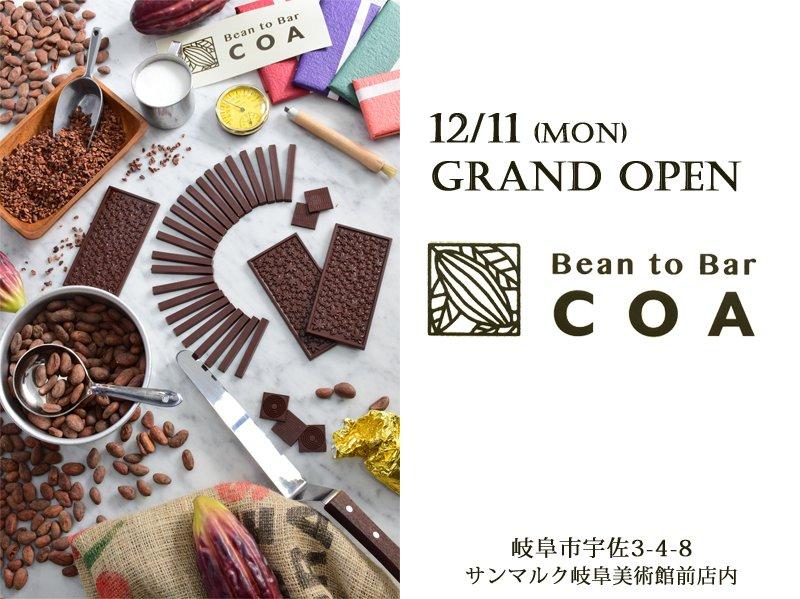 本日12/11(月) 11:00 岐阜市にNEW OPEN!! カカオ&チョコレート専門店 「 Bean to Bar COA 」  豆の加工~製造まで1つの工場ですべて手がける、 こだわりのチョコレートです(*˘︶˘*).。.:*♡ ご来店お待ちしております。 sanpoco.net/bean-to-ber-coa  #ビーントゥバー #チョコレート #カカオニブ