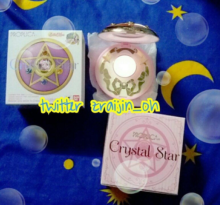 月水晶力量!(Moon Crystal power!)   #美少女戰士 #SAILORMOON  #PROPLICA #bandai #水晶星 #クリスタルスター   #セーラームーン #달의요정세일러문 #變身器 #bandai