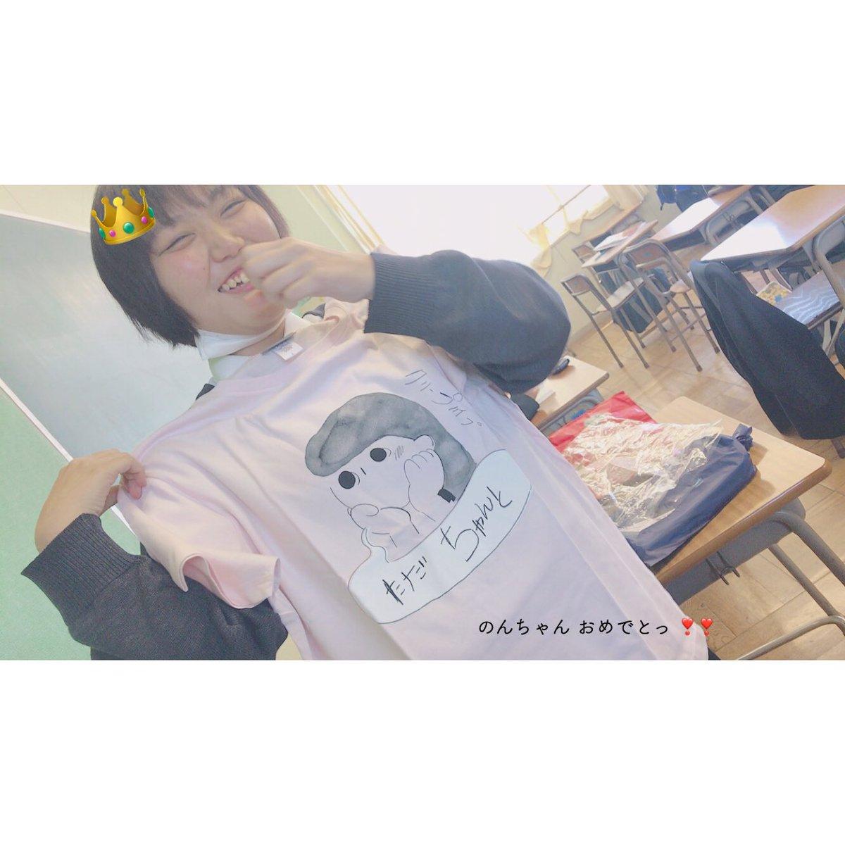 おかのん喜んでた 〜〜 . クリープtシャツあげれてよかったです◎ スッキ〜〜〜...