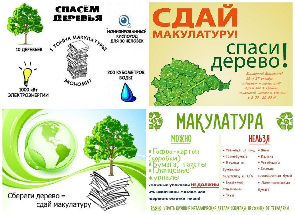 Природа рабочий, сдача макулатуры открытки