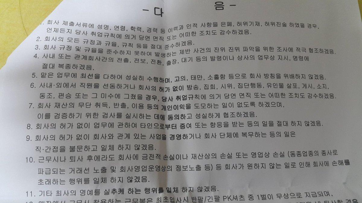 RT @hanla_a: 자자자 다들 다이소 현직알바의 근로계약서를 봐주시요~~~~~~~~ https://t.co/TTozk6G07M