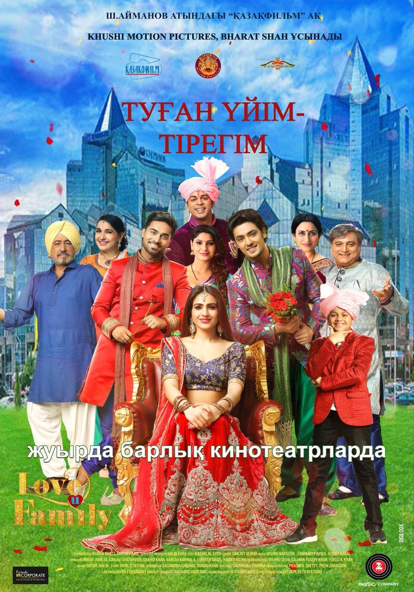 Индийский фильм семья скачать