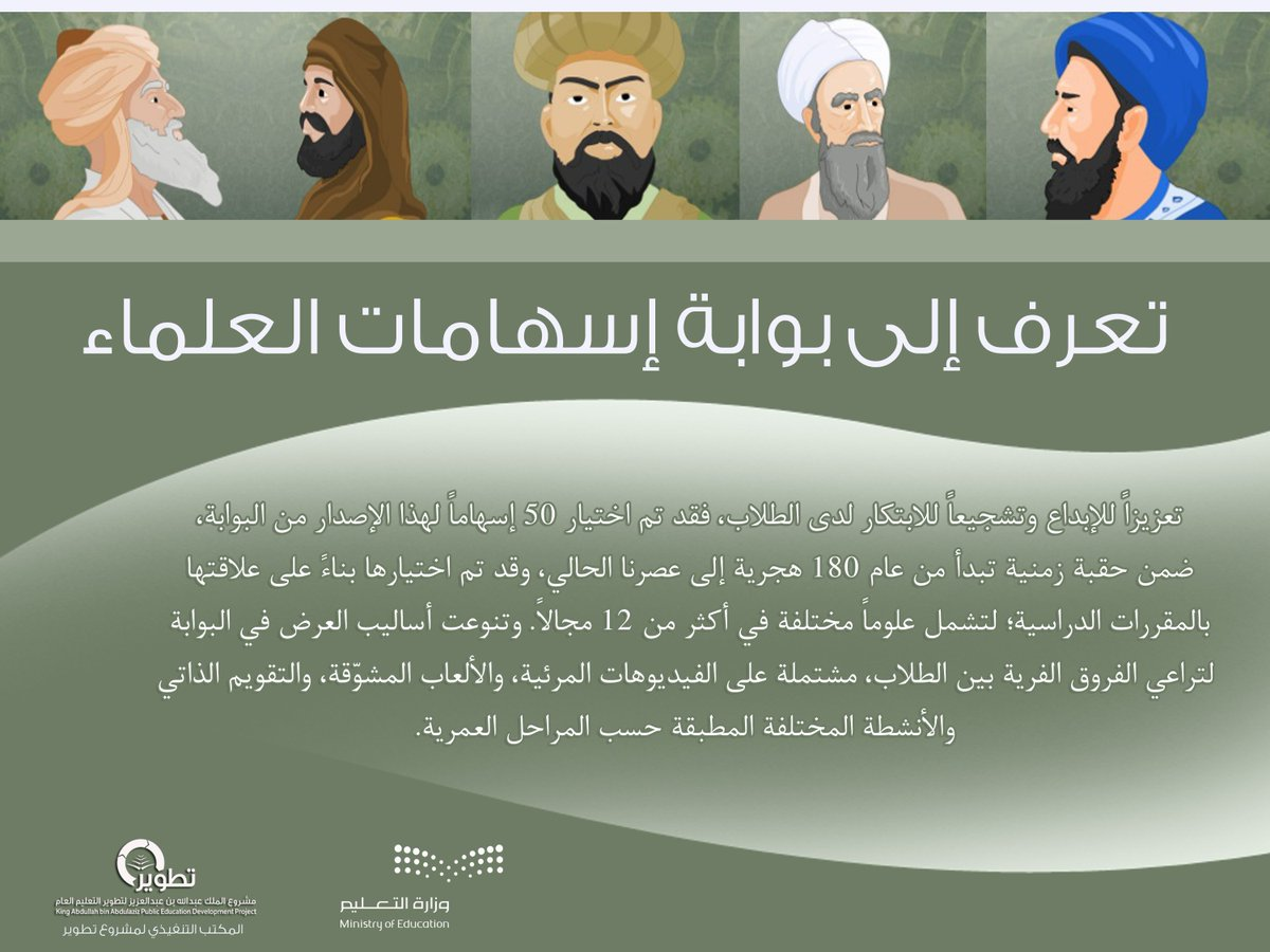 تعرف إلى بوابة إسهامات علماء المسلمين، أ...