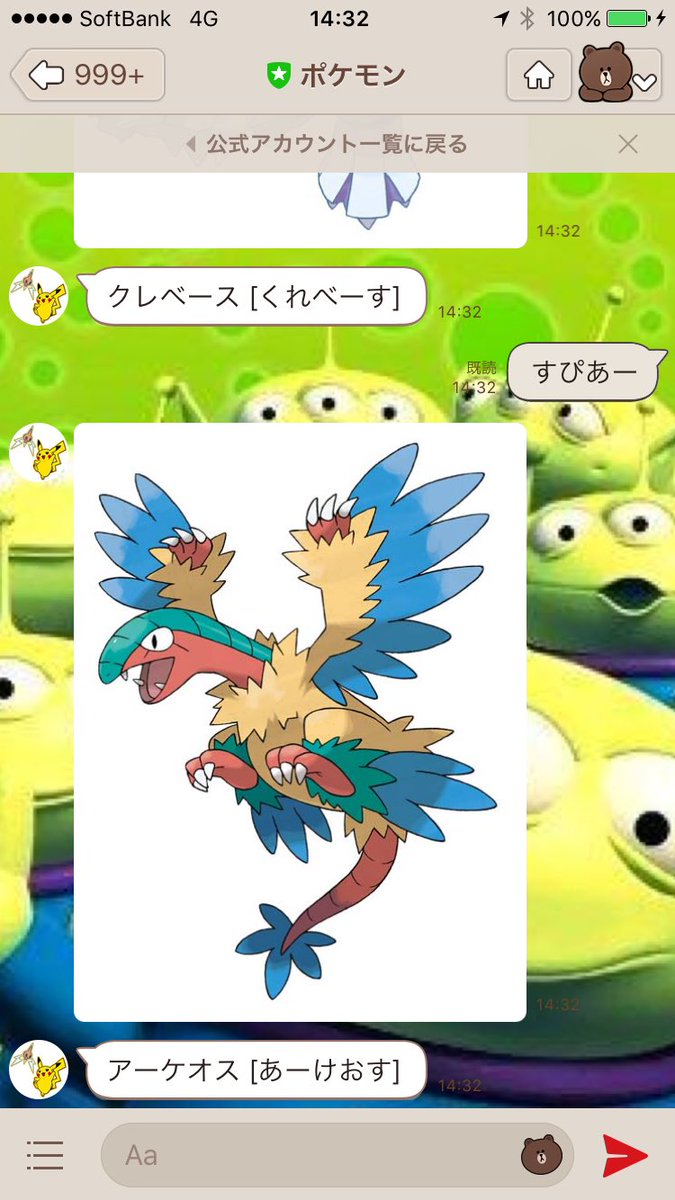 ポケモン公式line hashtag on twitter