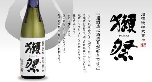 【広告で訴え】日本酒「獺祭」の旭酒造、転売品を「高く買わないで」  https://t.co/FpfBLMUANu  読売新聞の朝刊に掲載。正規販売店以外の酒屋などで、希望小売価格の2、3倍の値をつけて販売している店があるという。