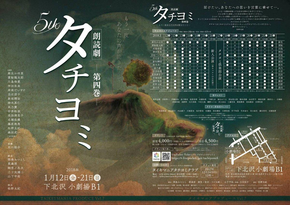 タチヨミ情報を改めて。 今回はどんなドラマが創れるか。 楽しみです!  #タチヨミ