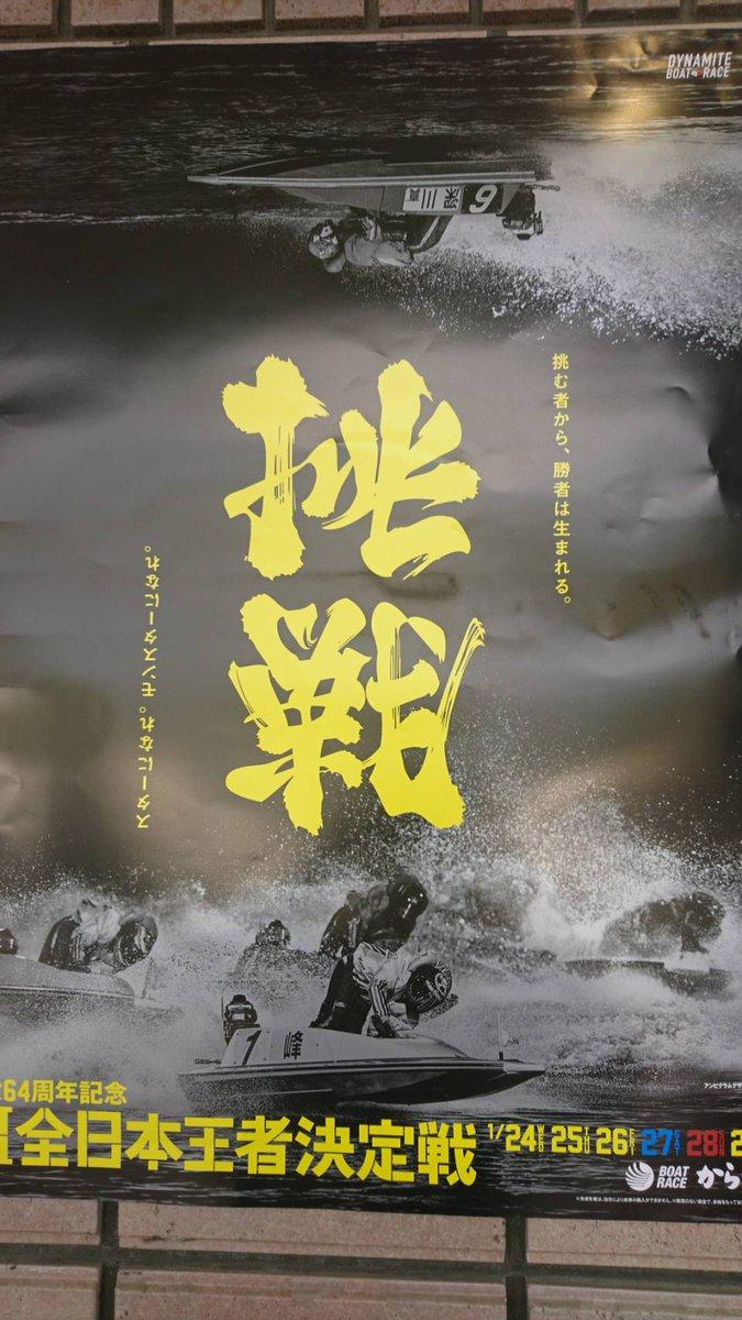 「唐津 競艇 ポスター」の画像検索結果