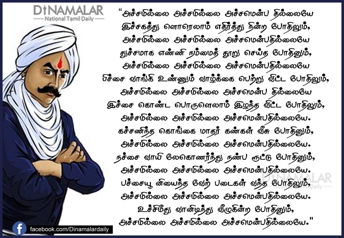 Bharathiyar achamillai, பாரதியாரின் அச்சமில்லை, …
