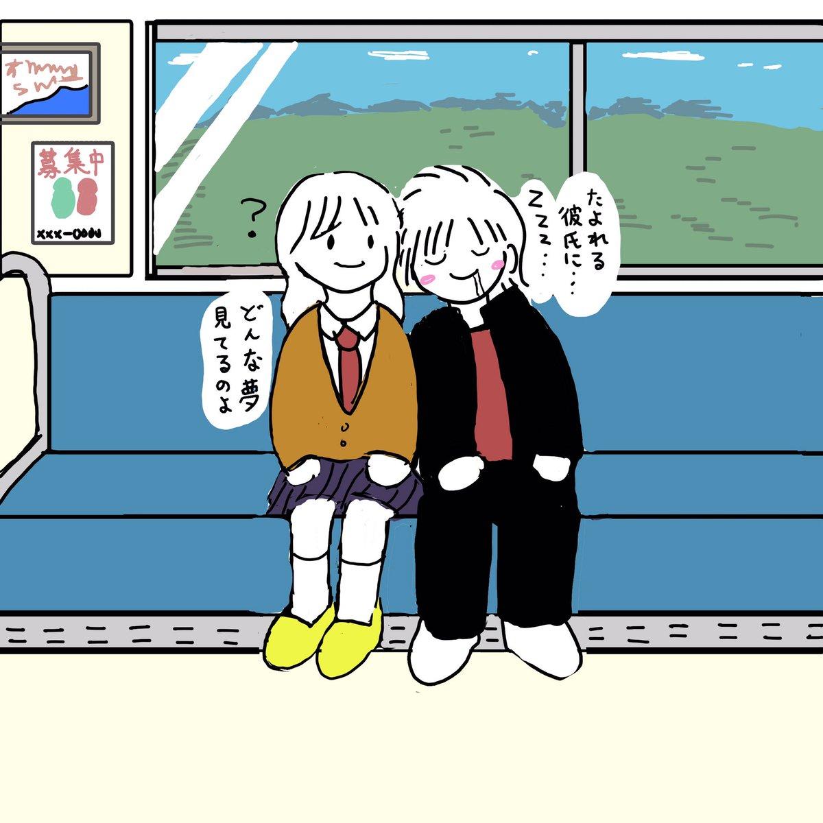 """羊の目。@単行本発売中! on twitter: """"カップルと電車。… """""""