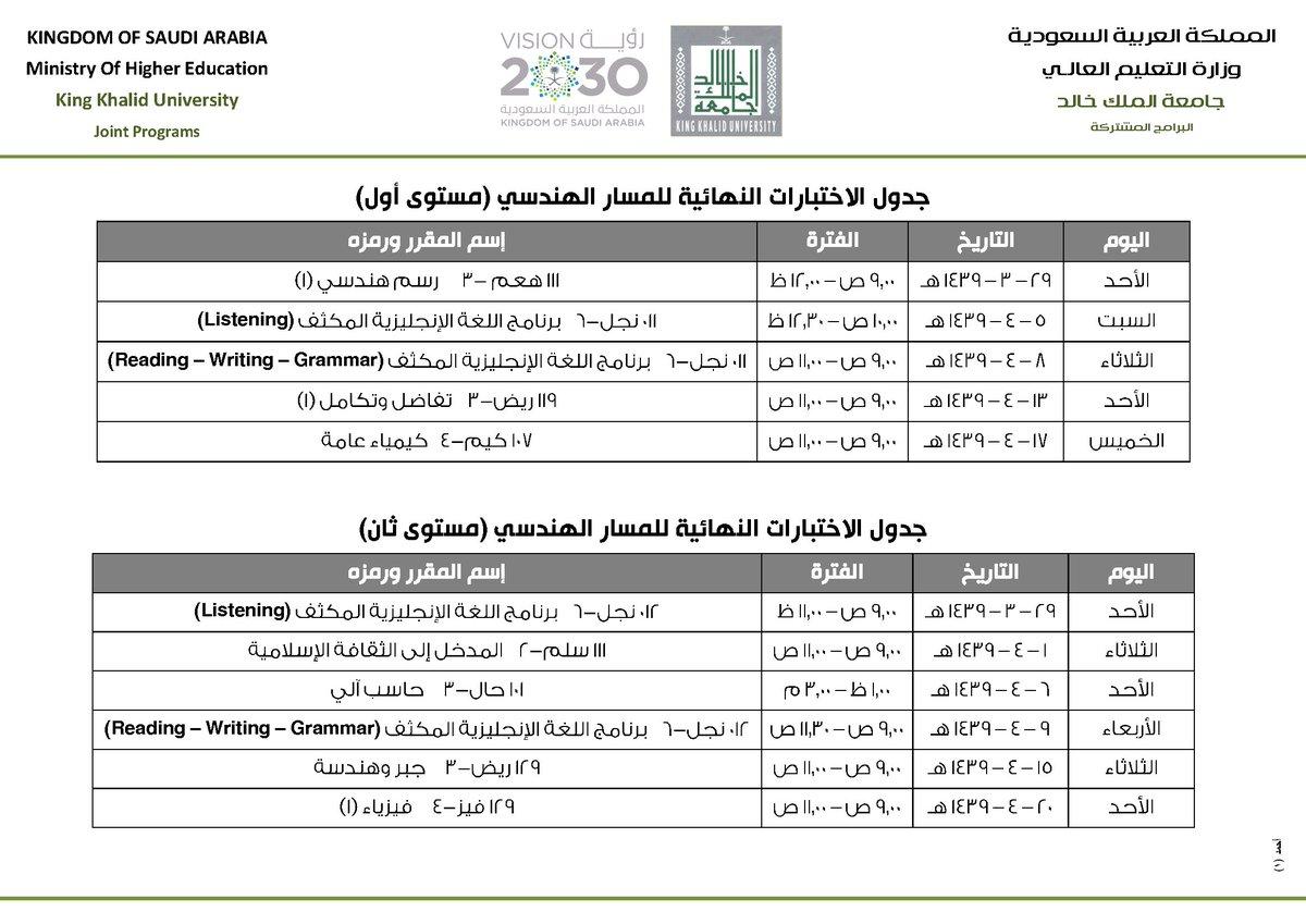 البرامج المشتركة No Twitter جدول الاختبارات النهائية للفصل الدراسي الأول للعام الدراسي 1438 39هـ
