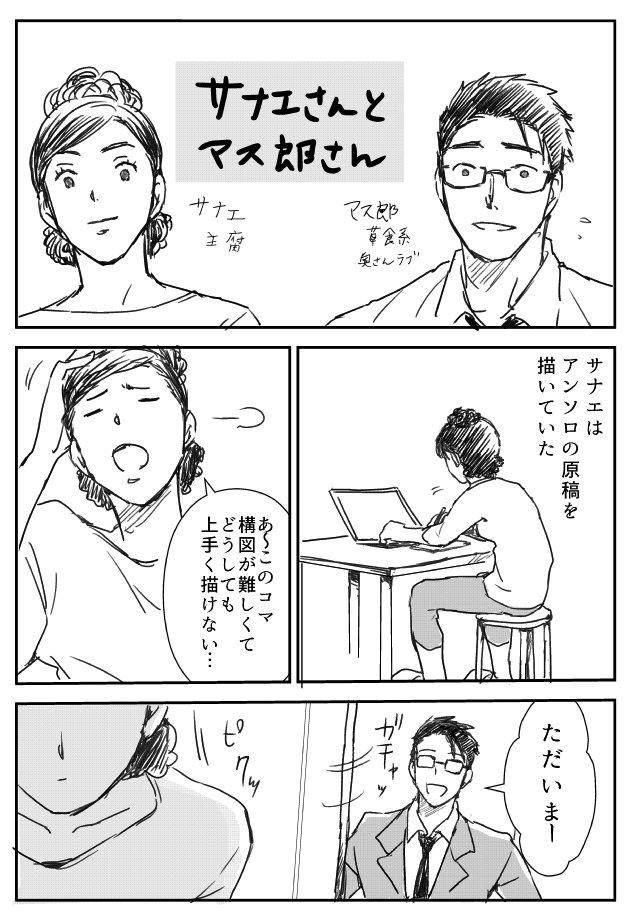 腐ってる妻とその旦那さんの漫画