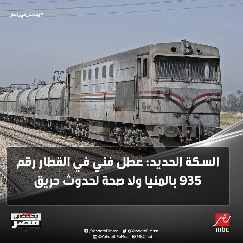 السكة الحديد: عطل فني في القطار رقم 935...