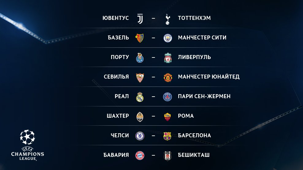 Жеребьевки 1/8 финала Лиги чемпионов и 1/16 финала Лиги Европы 2017/18