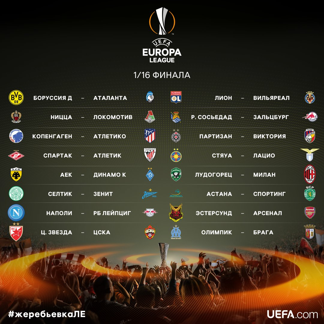 Лига европы 2019 18 [PUNIQRANDLINE-(au-dating-names.txt) 67