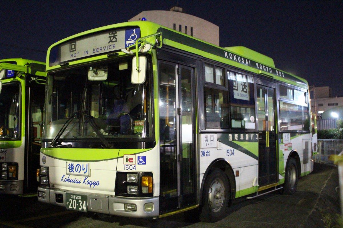 国際 興業 バス 運賃