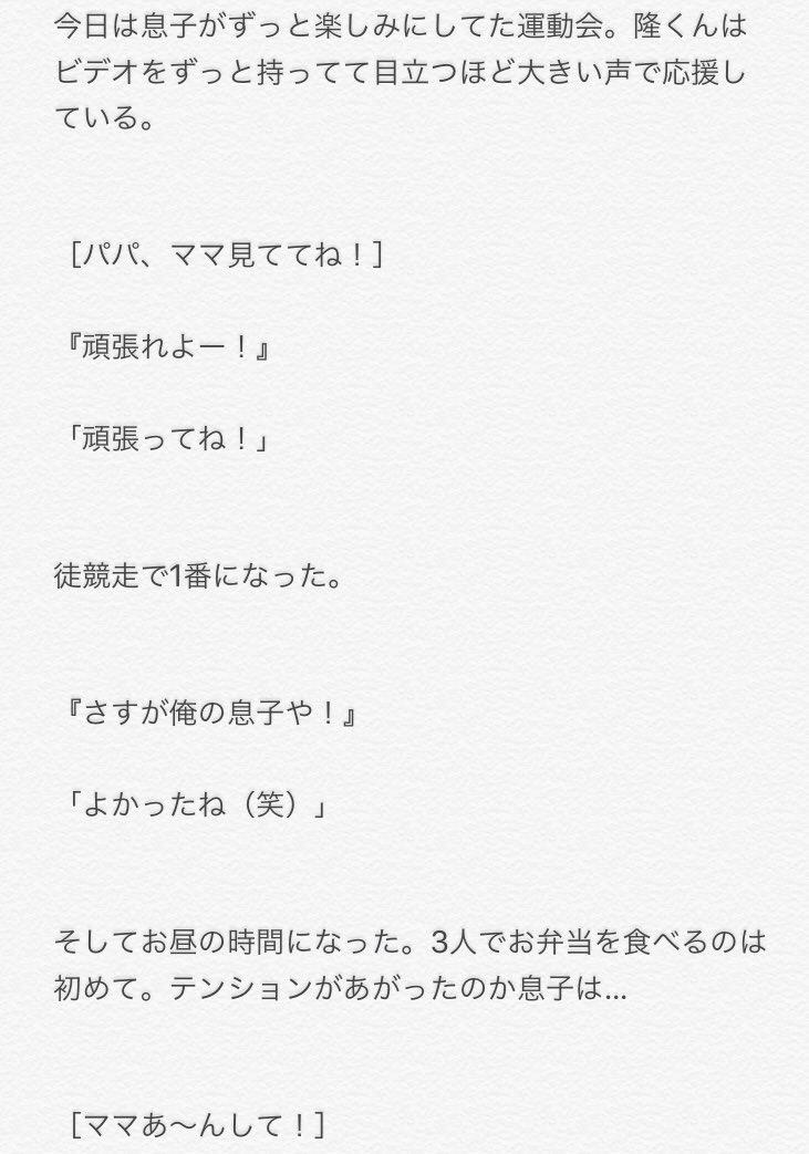 🌷リクエスト妄想🌷  息子に嫉妬/丸山隆平  💌📮https://t.co/K8...