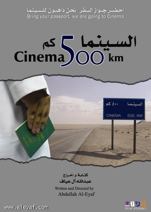 أرسل لي صديق قديم بوستر هذا الفيلم اليوم باسما!  آن الأوان لنقول: السينما ٥٠٠ متر   #السينما_في_السعودية https://t.co/GYAx1WLwHP