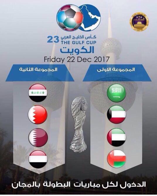 قرعه كأس الخليج العربي 23 في دوله الكويت...