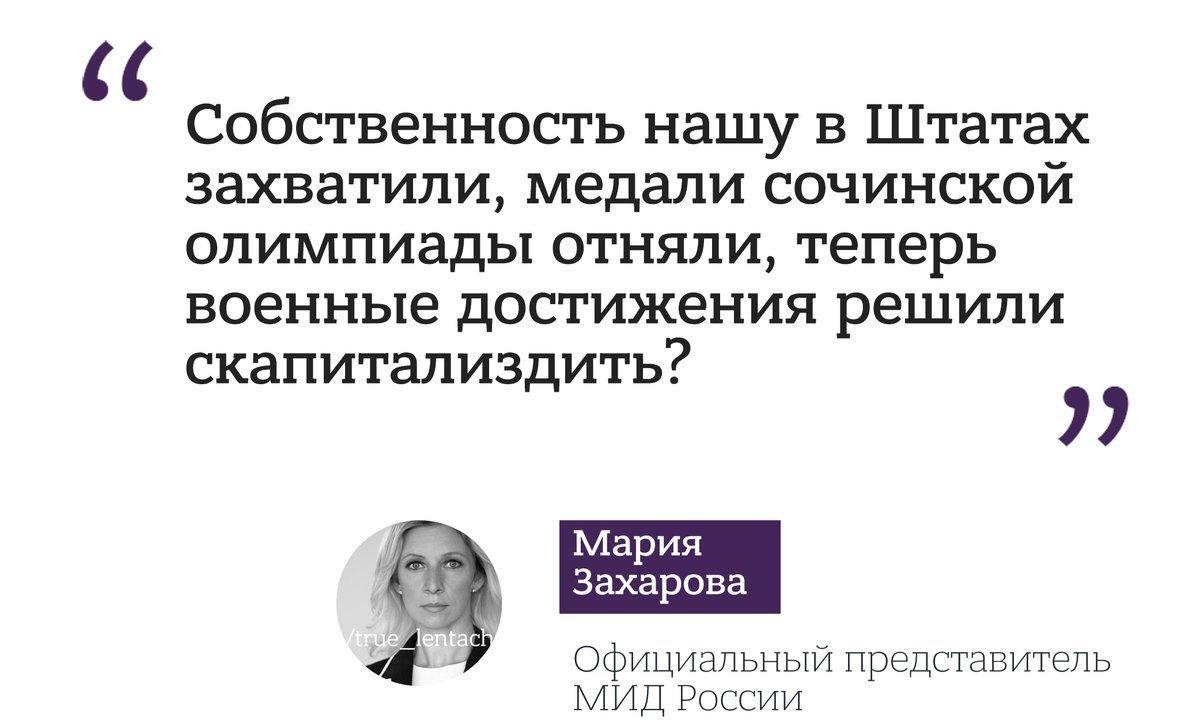 Держдеп США в лютому надасть доповідь про зв'язки олігархів РФ із Кремлем для подальшого тиску на Росію, - Мітчелл - Цензор.НЕТ 7234