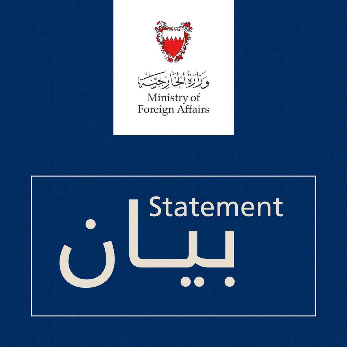 Ministry of Foreign Affairs of Kingdom of Bahrain condemns terrorist bombing in New York, United States of America https://t.co/aMfWoDkG0p