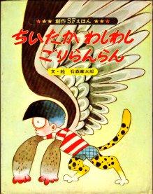 仮面ライダーオーズの元ネタは、 石ノ森章太郎が描いた絵本「ちいたかわしわしごりらんらん」 ある少年が、タカの優れた眼と、チーターの速い脚と、ゴリラの強い腕と、ワシの大きな翼を手に入れ完璧な人になろうとして、異形の怪物になってしまう話