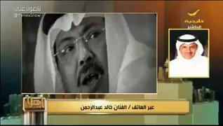 #فيديو مخاوي الليل #خالد_عبدالرحمن يتحدث...
