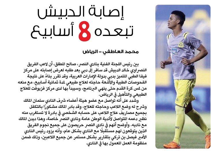 رئيس اللجنة الفنية بنادي #النصر صالح الم...