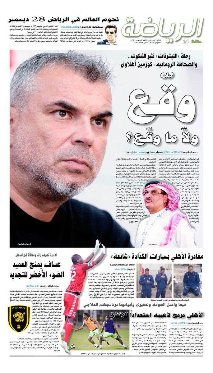 صفحة أولى صحافة الثلاثاء24/ 3 /1439 هـ