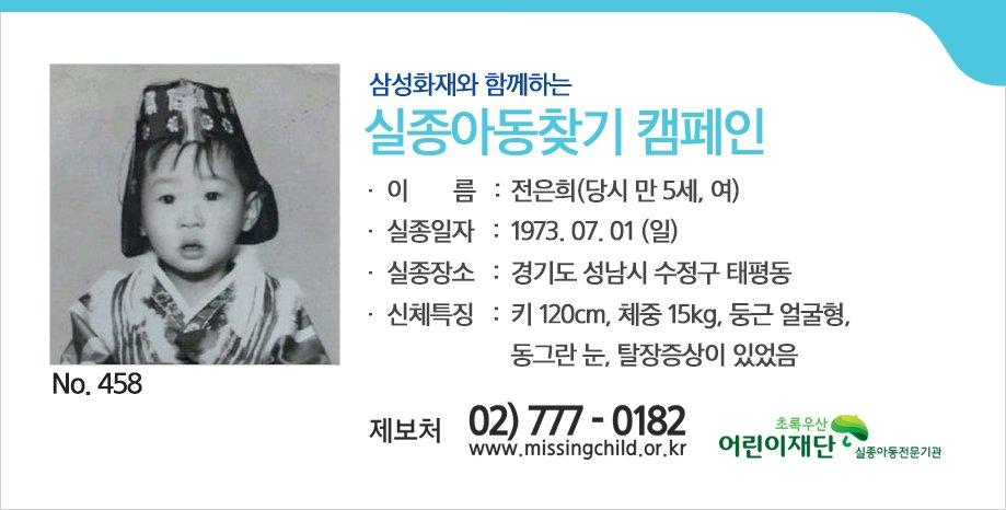 [삼성화재와 함께하는 실종 아동 찾기 캠페인] 여러분의 RT가 따뜻한 가족의 품으로 돌아갈 수 있는 큰 힘이 됩니다. ▶ 전은희 (만 5세, 여) 키 120cm, 체중 15kg, 둥근 얼굴형, 동그란 눈, 탈장 증상이 있었음 https://t.co/n4LrXwNYBf