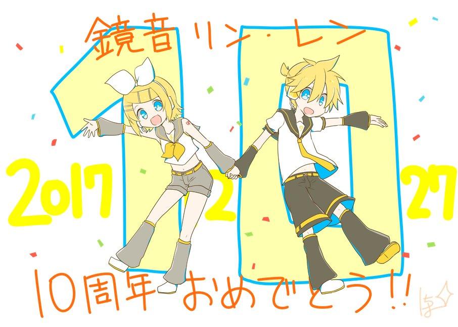 鏡音10周年おめでと~! #鏡音誕生祭2017