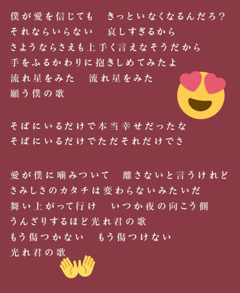 さよなら エレジー 歌詞 将 暉 菅田